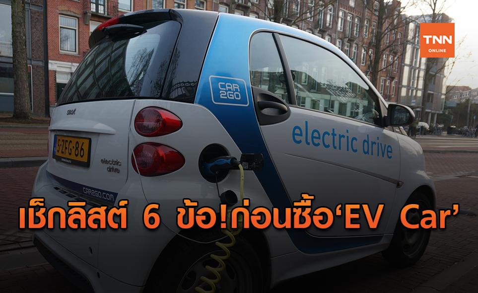 """เช็กลิสต์ 6 ข้อ!! ก่อนซื้อ """"EV Car"""" รับเทรนด์รถยนต์ """"New Normal """""""