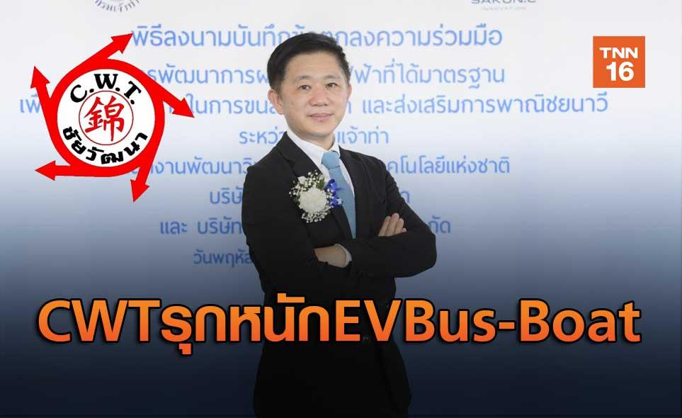 CWTรุกหนักEV Bus-Boat