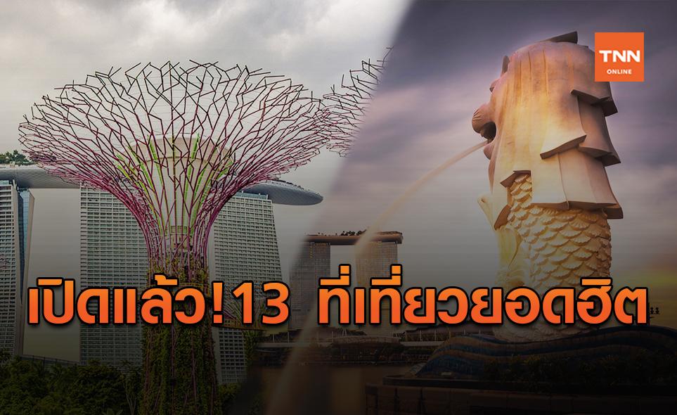 เที่ยวสิงคโปร์ได้แล้ว!หลังคลายล็อกดาวน์เฟส 2 เปิดที่เที่ยวยอดฮิต