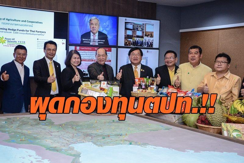 ก.เกษตรฯ ผนึกภาคเอกชน เล็งตั้งกองทุนต่างประเทศ 3 พันแห่ง ช่วยเกษตรกรไทย