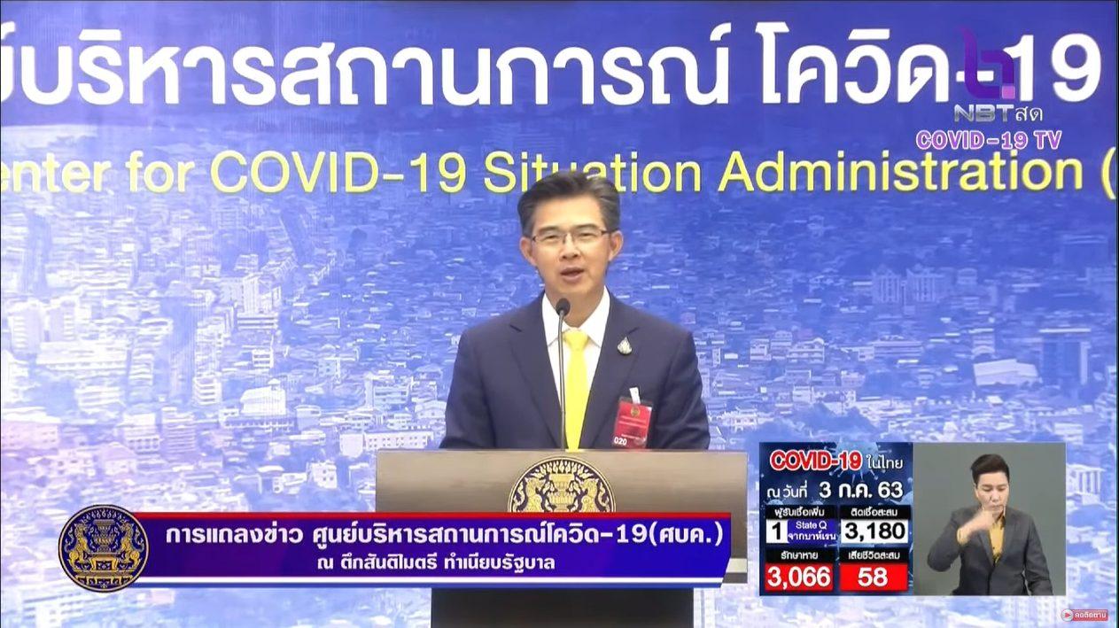 """เปิด 3เฟส รับ """"ผู้ป่วยต่างชาติ"""" รักษาในไทย เน้นอยู่ รพ.14 วัน ก่อนออกท่องเที่ยว มีผู้ติดตาม 3 คน"""