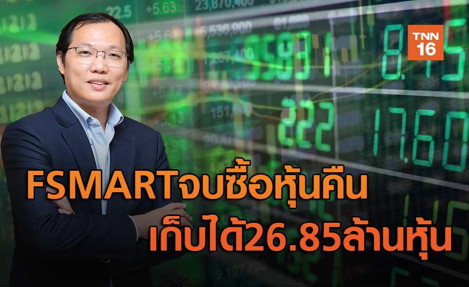 FSMARTจบซื้อหุ้นคืน เก็บได้26.85ล้านหุ้น