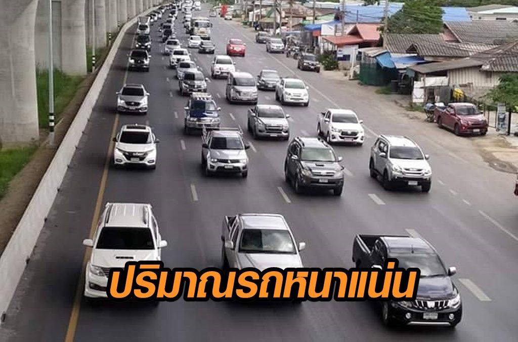 ปชช.เที่ยววันหยุด ถนนมิตรภาพ ผ่านโคราช รถแน่นทุกช่องจราจรหลายจุดตั้งแต่บ่าย