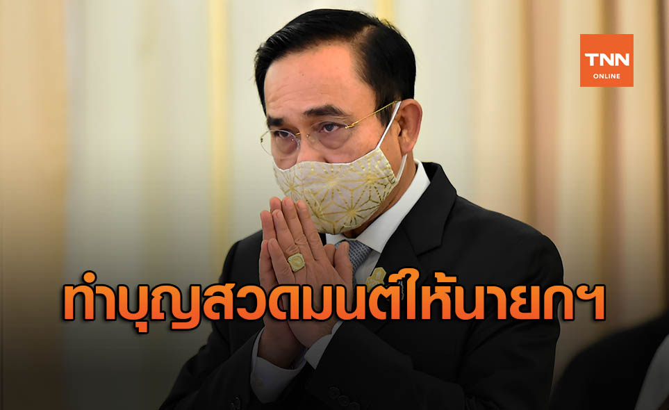 """คนไทย 57.1% ตั้งใจทำบุญสวดมนต์ให้กำลังใจ """"บิ๊กตู่"""" ในวันอาสาฬหบูชา"""