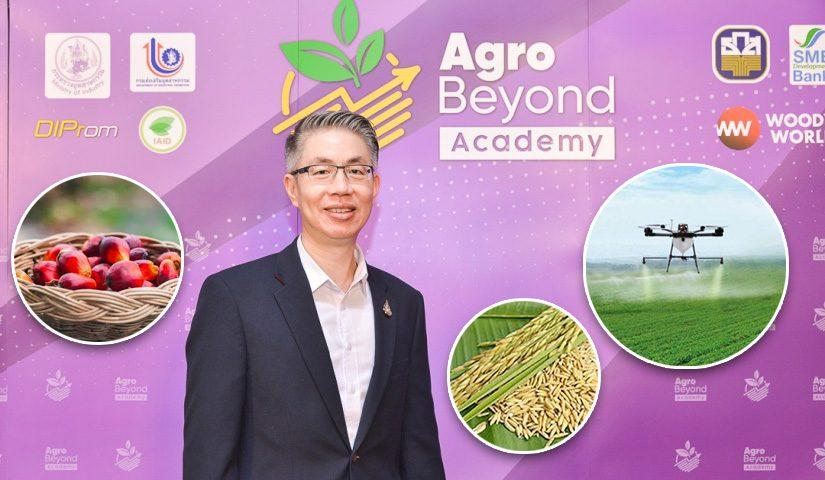 คิดเห็นแชร์ : ต่อยอดภาคการเกษตร  ด้วยศาสตร์แห่งเกษตรอุตสาหกรรม