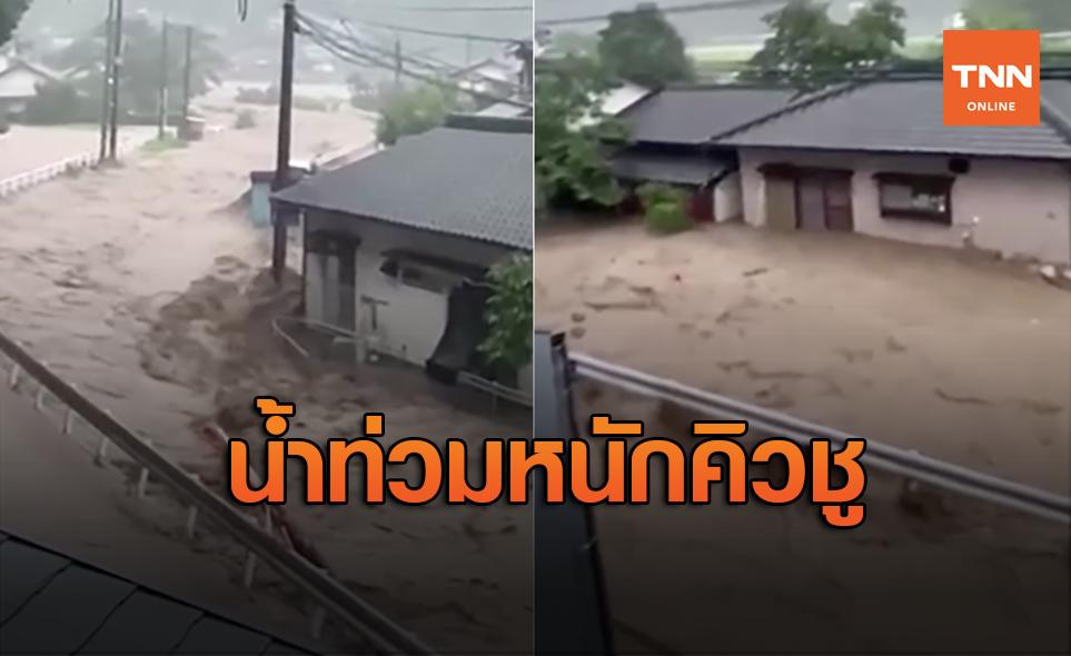 เกาะคิวชู น้ำท่วม-ดินถล่ม เร่งอพยพ 75,000 คน