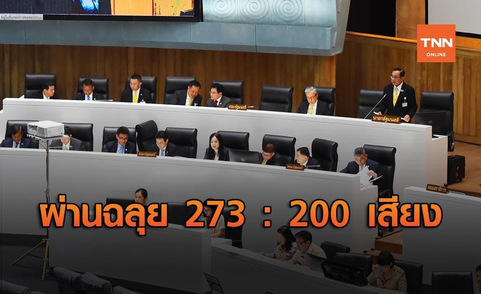 สภาฯ มีมติเสียงข้างมาก 273 : 200 เสียง รับร่าง พ.ร.บ.งบประมาณปี 64