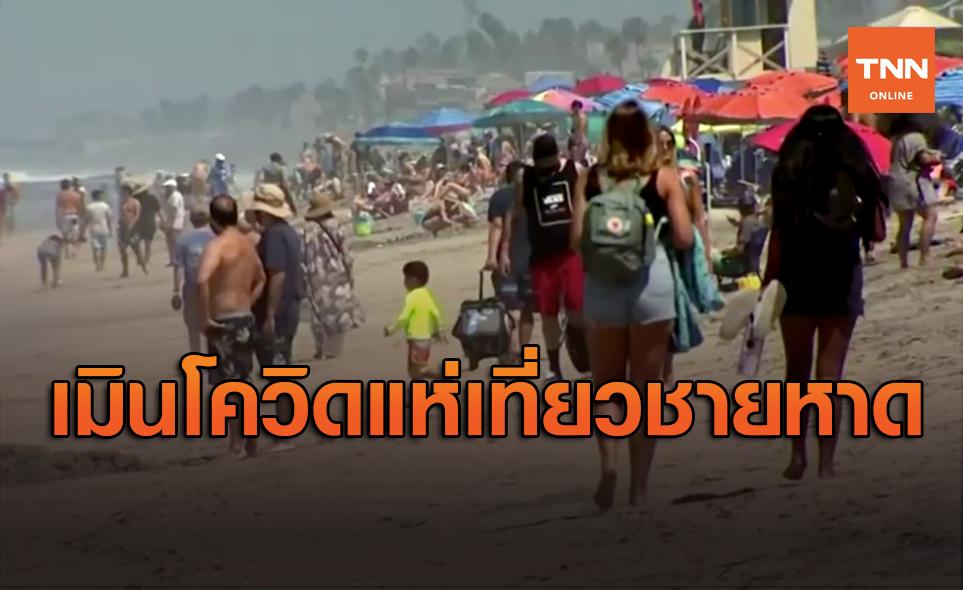 ไม่แคร์โควิด! หาดซานดิเอโกคนหนาแน่น แห่เที่ยวฉลองวันชาติอเมริกา