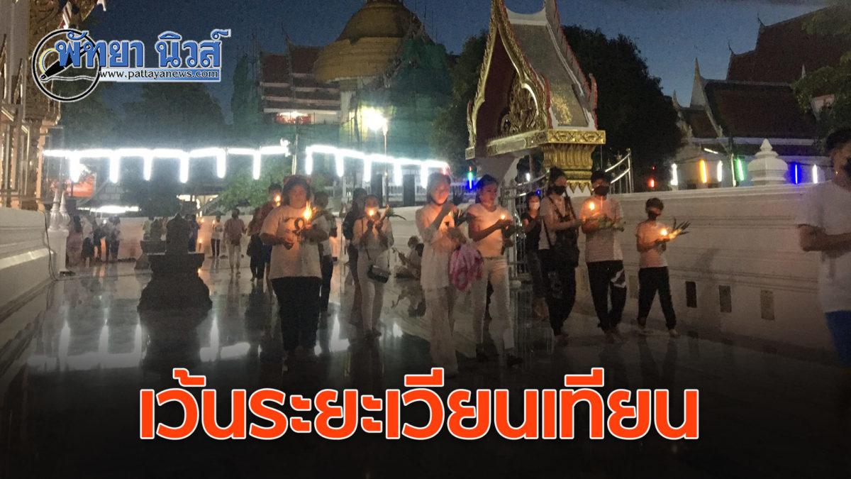 นักท่องเที่ยวไทย-เทศในพัทยา ร่วมเวียนเทียนตามมาตรการใหม่ New Normal