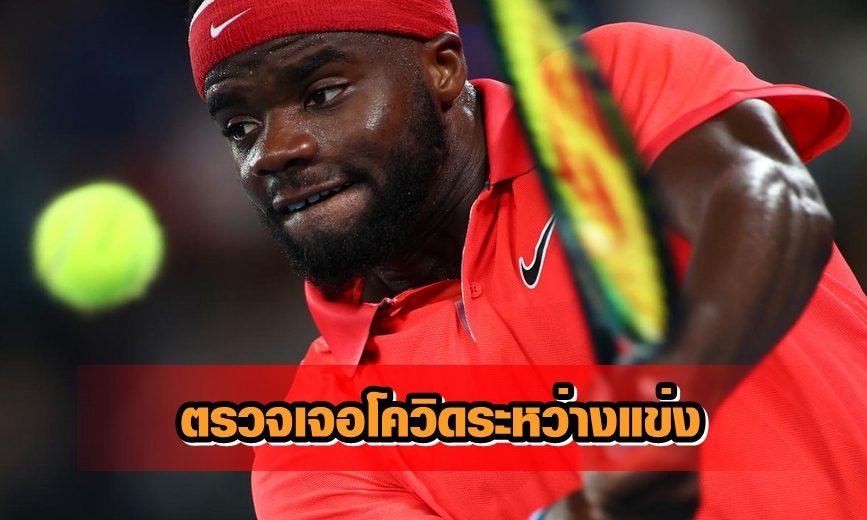 'ติอาโฟ' นักเทนนิสอาชีพคนล่าสุดป่วยโควิด โร่ถอนตัวจากการแข่งขันกลางคัน