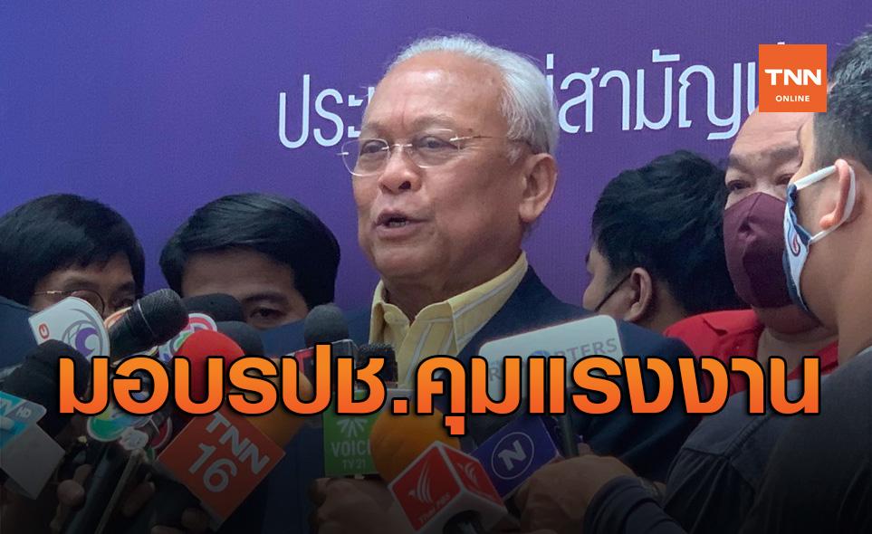 'สุเทพ' ลั่นนายกฯ มอบรวมพลังประชาชาติไทยคุมกระทรวงแรงงาน