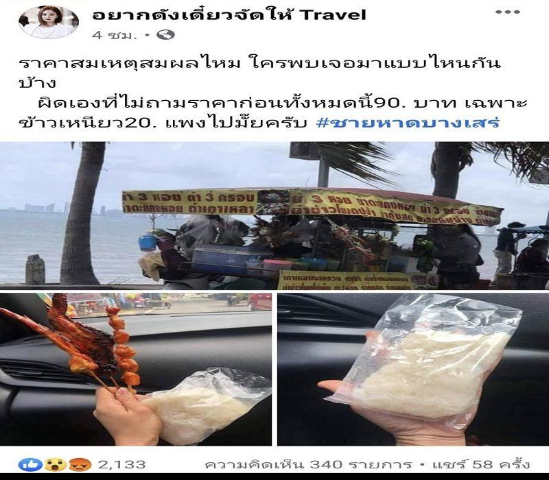 """แชร์สนั่นแพงไปไหม ข้าวเหนียวห่อละ 20 แม่ค้าชายหาดบางเสร่แจงแค่คิดเงินผิด """"คนไทย ไม่ใช่คนเขมร"""" พูดกันได้"""