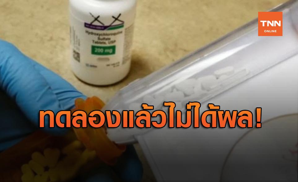 WHO จ่อเลิกทดลองยาต้านมาลาเรีย-เอชไอวีในผู้ป่วยโควิด