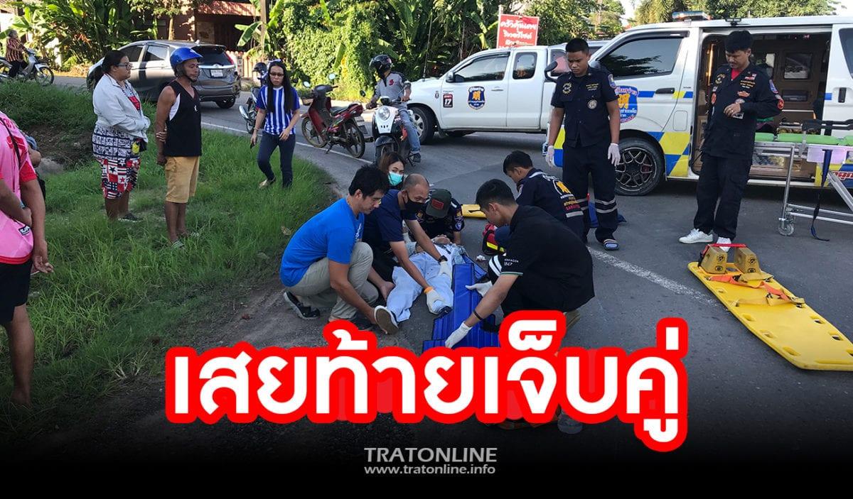 ตราด-คู่หนุ่มสาวขี่รถชนท้ายเก๋งจนท.ศาลจังหวัด หนุ่มสาวเจ็บทั้งคู่