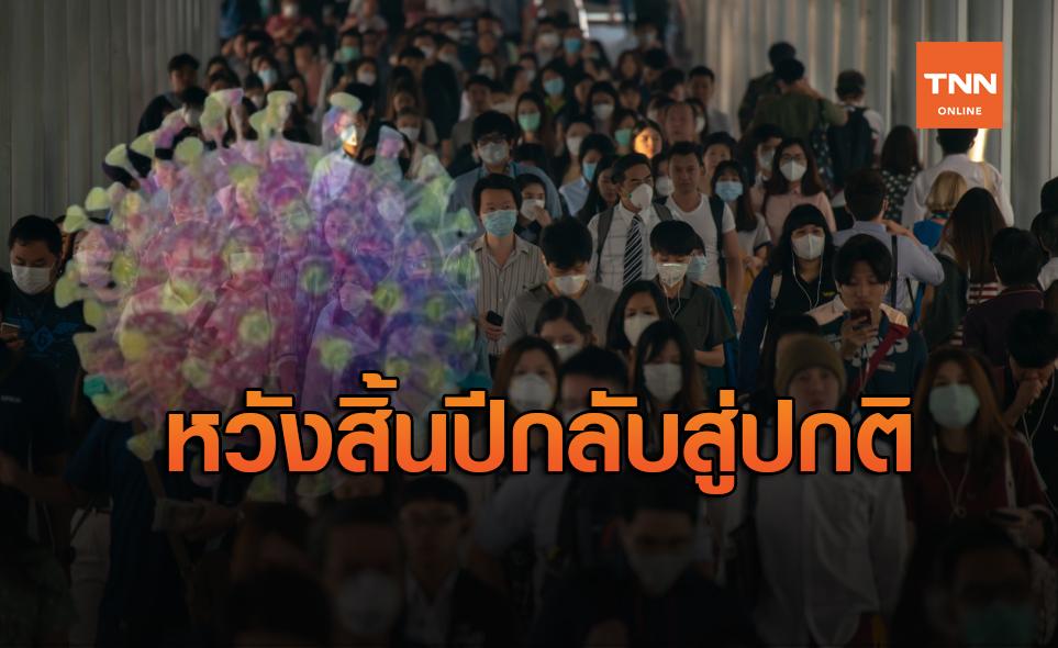 """ปชช.กังวล """"โควิด-19"""" น้อยลง หวังไทยปกติภายในสิ้นปีนี้"""