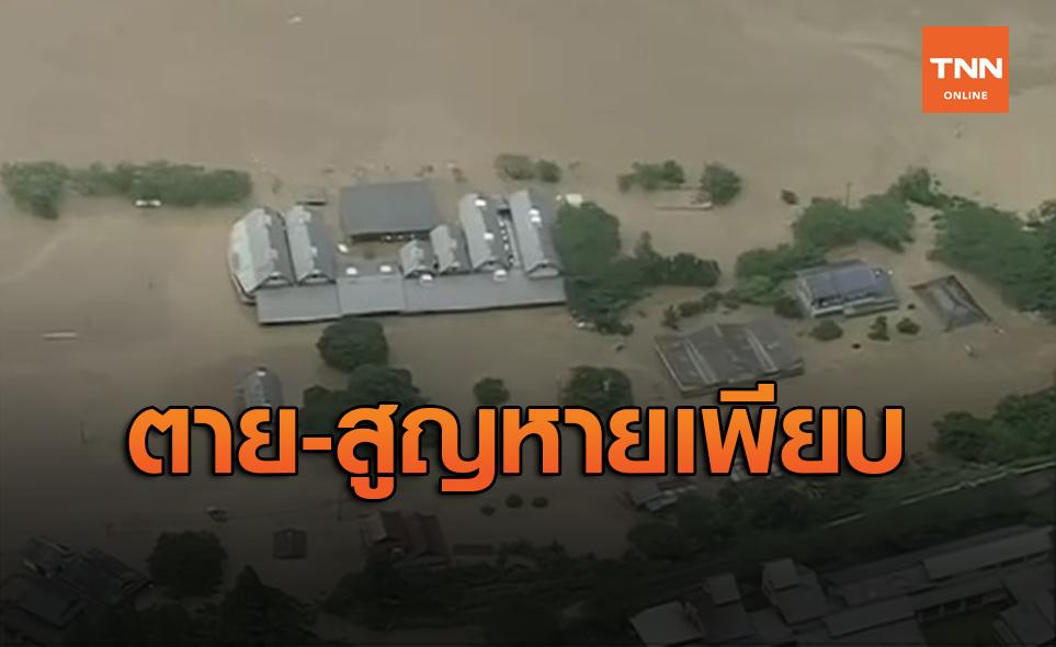 ญี่ปุ่นอ่วม! น้ำท่วมเกาะคิวชู ตาย-สูญหายเพียบ