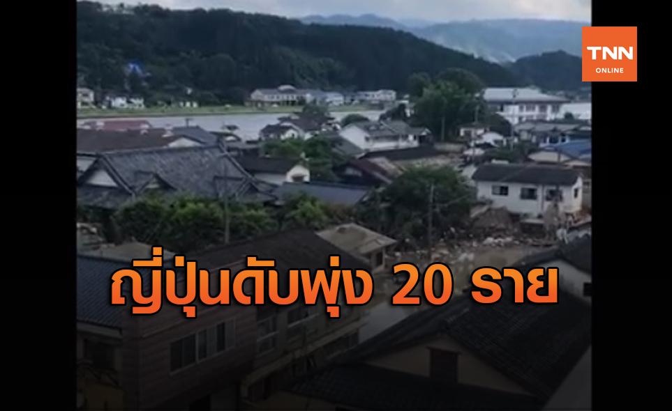 """ยอดดับ """"น้ำท่วม-ดินถล่ม"""" ในญี่ปุ่นเพิ่มเป็น 20 ราย"""