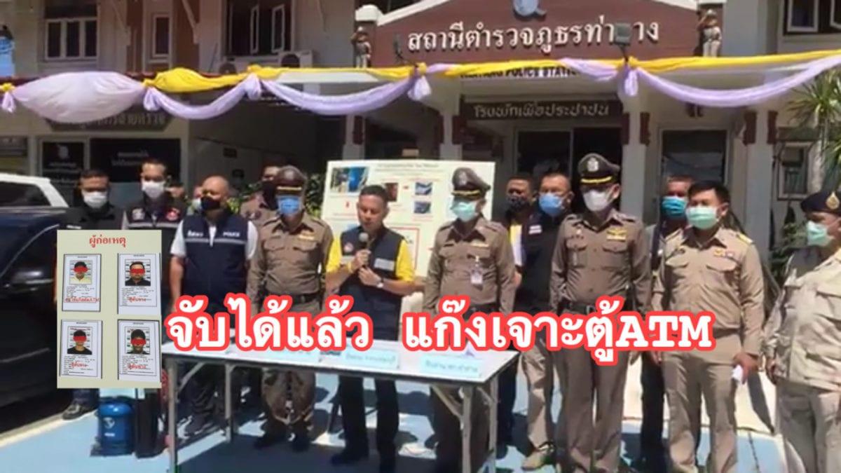ภาค7ร่วมกับตำรวจเพชร ใช้เวลา16วัน สยบแก๊งเจาะตู้เอทีเอ็ม