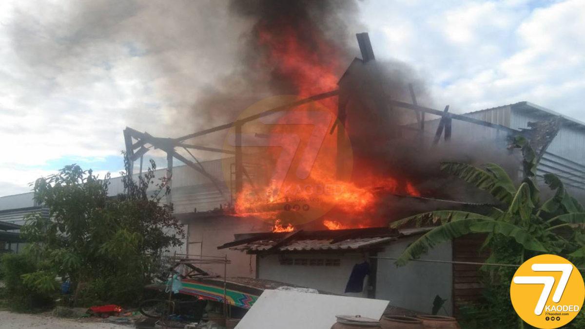 ไฟไหม้บ้านไม้ 2 ชั้น วอดทั้งหลัง คาดไฟฟ้าลัดวงจร