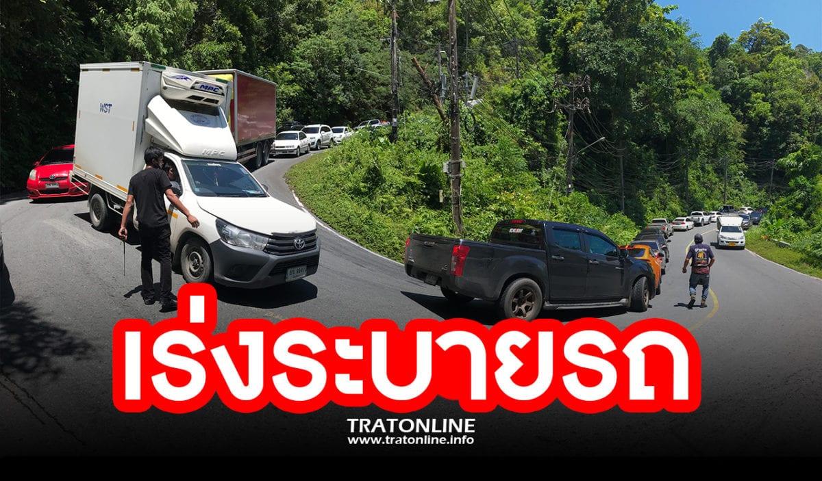 ตราด-นักท่องเที่ยวจากเกาะช้างแห่กลับบ้าน ทำรถยนต์รอลงเรือติดยาวกว่า 5 กิโลเมตร