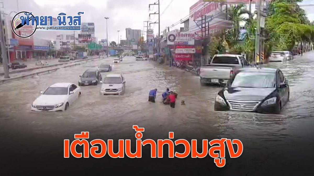 พัทยาอ่วม! ฝนถล่มหนักกว่า 1 ชั่วโมง น้ำท่วมสูง บางจุดรถผ่านไม่ได้(มีคลิป)