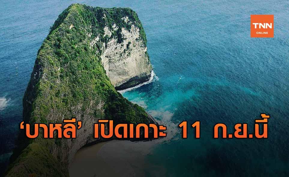 บาหลี เตรียมเปิดเกาะรับนักท่องเที่ยว 11 ก.ย.นี้