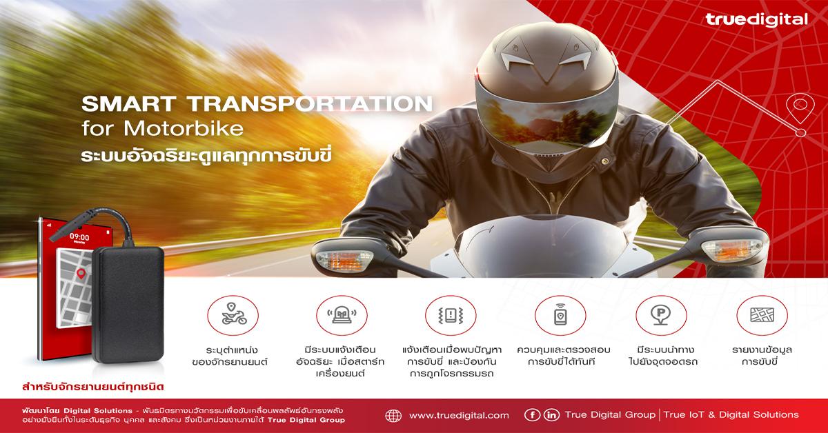 Motorbike Tracker ตัวช่วยขับจักรยานยนต์อย่างปลอดภัยพร้อม GPS  tracking