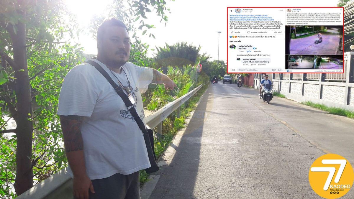 หนุ่มโพสต์เตือนภัยผู้ใช้เส้นทางลัดถนนเลียบคลองบางด้วนทะลุวัดสวนส้ม หวิดถูกดักปล้น