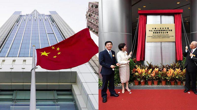 พญามังกรสยายปีก เปิดสำนักงานความมั่นคงฮ่องกง - สหรัฐเล็งกีดกันสกุลเงิน