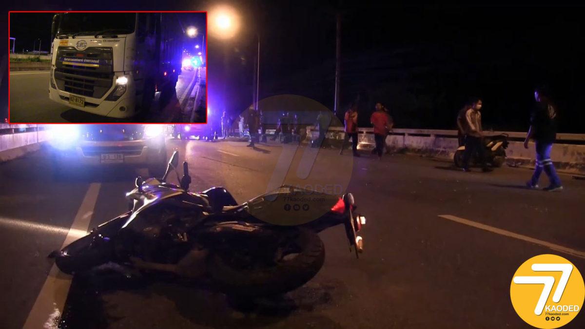หนุ่มดอยเต่าชะตาขาดซิ่งจักรยานยนต์ย้อนศรชนประสานงา ร่างกระเด็นใส่ใต้สิบล้อถูกทับไส้ทะลัก