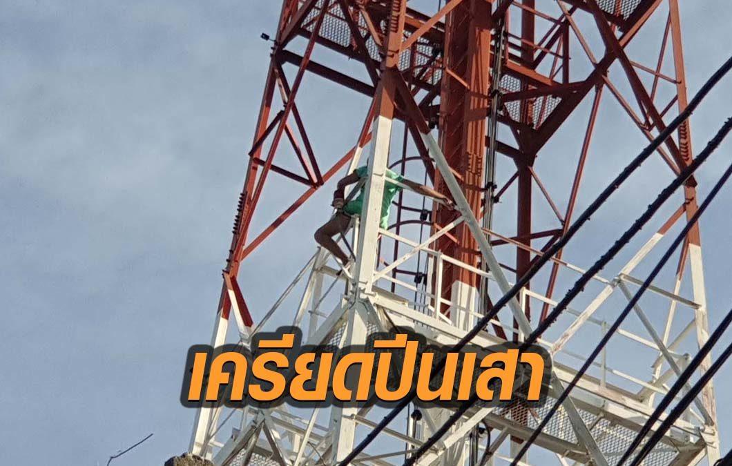 สาวเครียด ปีนเสาส่งสัญญาณโทรศัพท์สูง 50 เมตร ลุงฮีโร่เกลี้ยกล่อมนาน 2 ชม.
