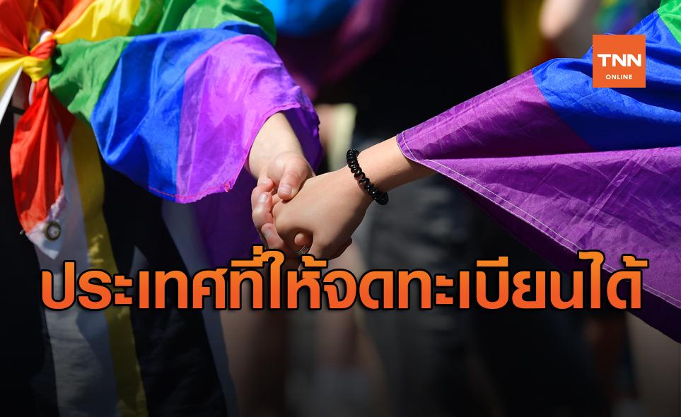 เปิด 30 ประเทศทั่วโลก ให้คู่รักเพศเดียวกันจดทะเบียนสมรสได้