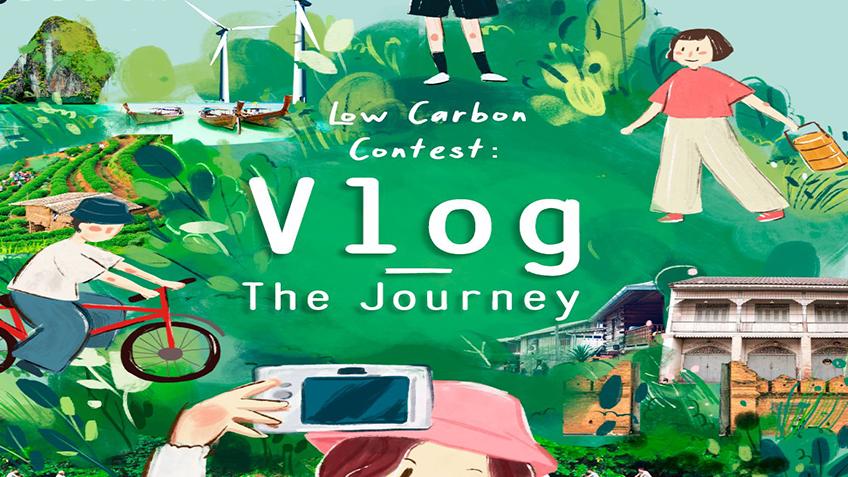 """TGO ร่วมกับภาคี จัดการแข่งขัน """"Low Carbon Contest: VLOG – the Journey"""" สร้างสรรค์การท่องเที่ยวคาร์บอนต่ำอย่างยั่งยืน"""