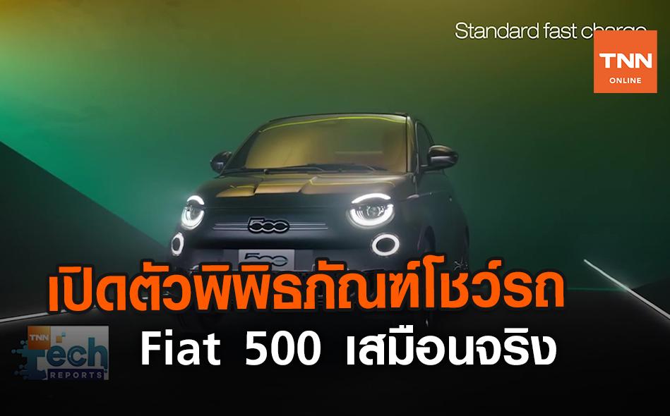 เปิดตัวพิพิธภัณฑ์โชว์รถ Fiat500 เสมือนจริง | TNN Tech Reports | 9 ก.ค. 63 (คลิป)