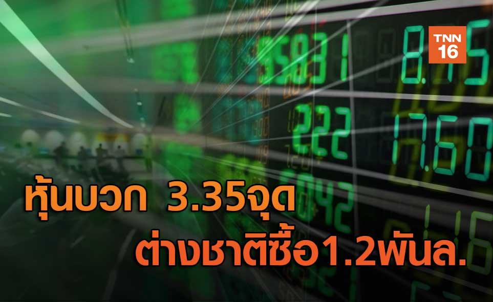 หุ้นบวก 3.35จุด ต่างชาติซื้อ 1.2พันล.