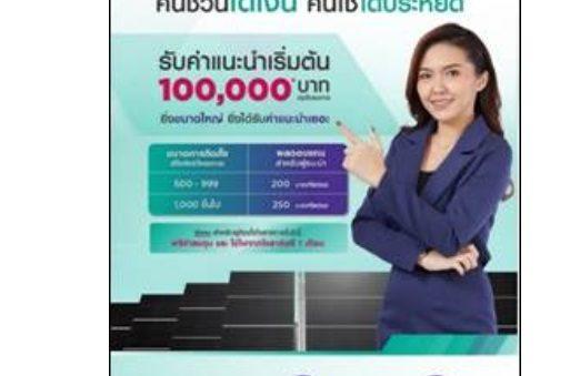 """""""บ้านปูเน็กซ์"""" ชวนคนไทยติดตั้งโซลาร์รูฟ รับค่าแนะนำเริ่มต้นแสนบาท"""