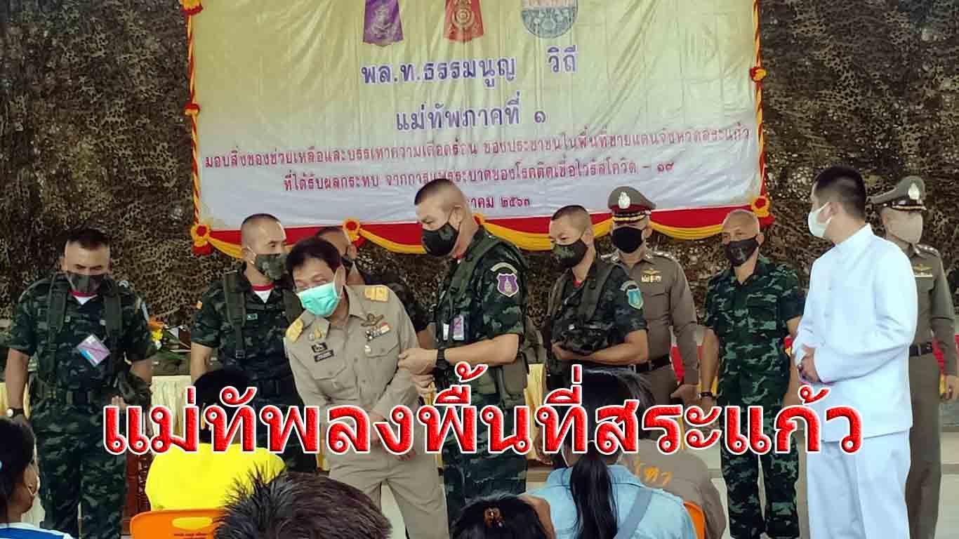แม่ทัพภาคที่ 1 มอบถุงยังชีพและตรวจเยี่ยมทหารชายแดนสระแก้ว