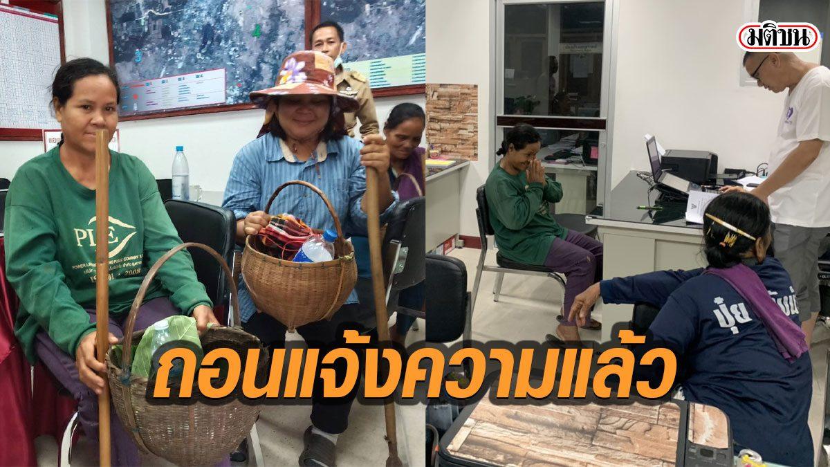 ยิ้มออก! ป่าไม้เปลี่ยนใจ ไม่แจ้งจับ 3 ชาวบ้านเก็บเห็ด พบตร.ถอนแจ้งความเรียบร้อย