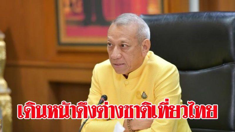 'พิพัฒน์' ยังเดินหน้าดึงต่างชาติเที่ยวไทย เพิ่มเงื่อนไข 'แทรเวล บับเบิล' ต้องอยู่เกิน 14 วัน - จำกัดพื้นที่