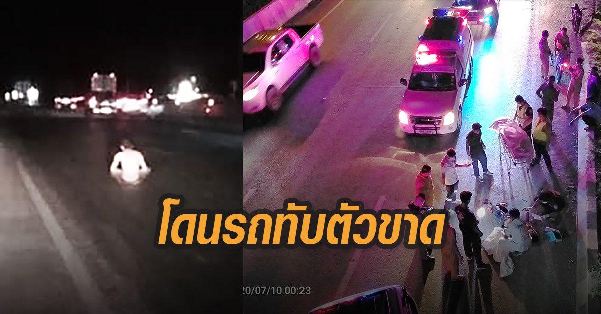 หนุ่มนั่งกลางถนน สุดท้ายโดนรถทับดับอนาถตัวขาด 2 ท่อน