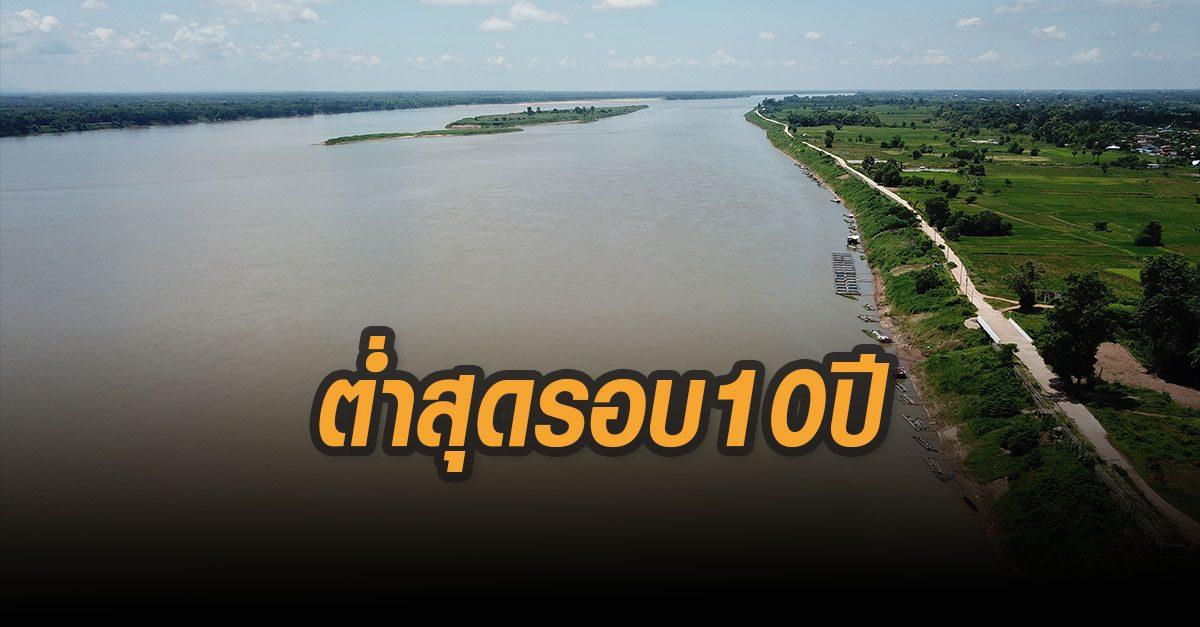 แม่น้ำโขง ต่ำสุดรอบ 10 ปี กระทบชาวบ้านหาปลา ชลประทานยังกักน้ำ ช่วยพื้นที่การเกษตร