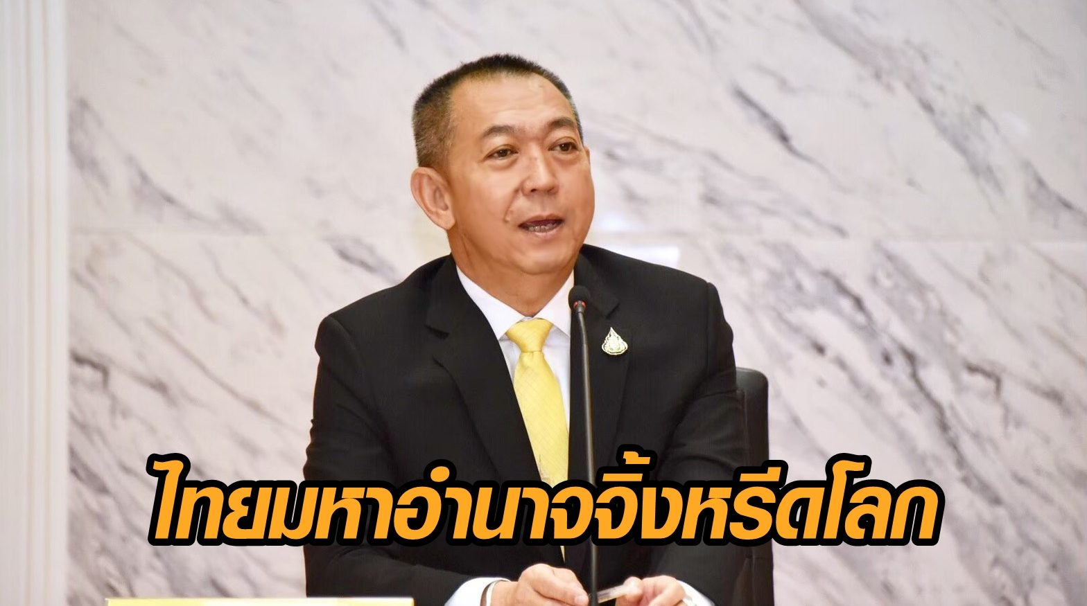'เฉลิมชัย' หนุนไทยเป็นมหาอำนาจจิ้งหรีดโลก พร้อมเสนอครม.แก้กฎกระทรวงโรคระบาดสัตว์