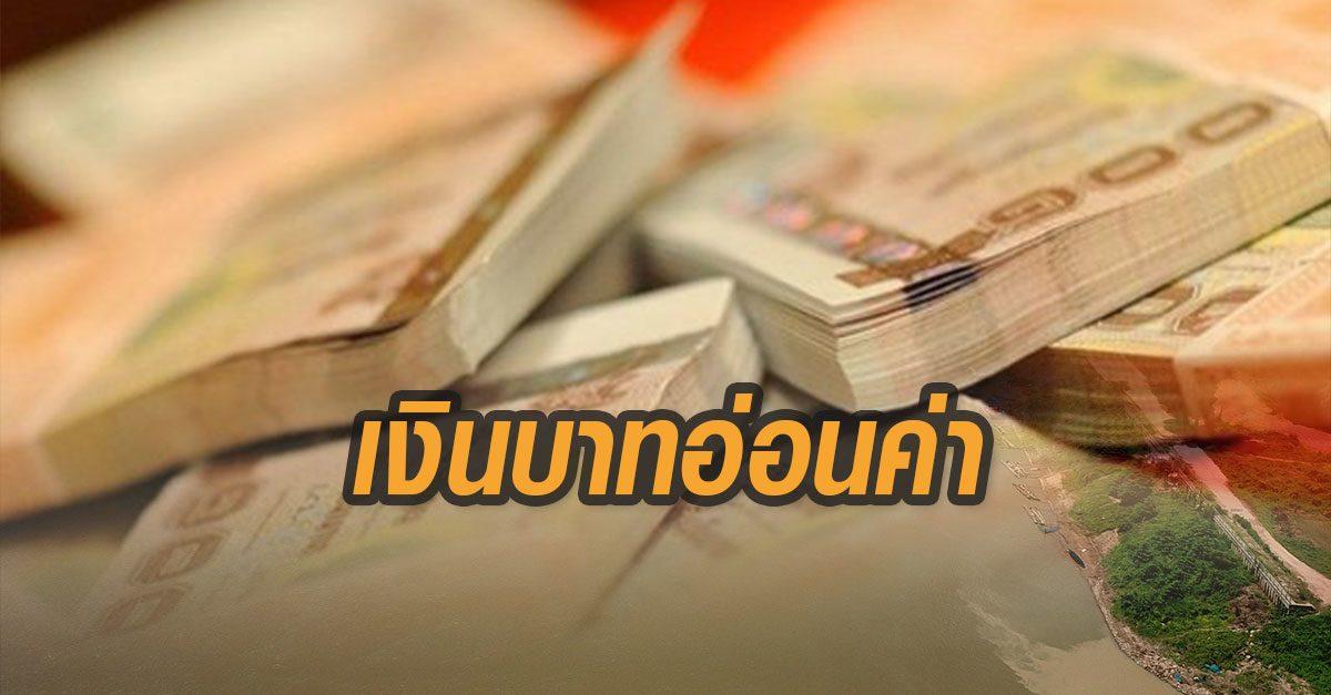 เงินบาทกลับมาอ่อนค่า บนความกังวลอนาคต 'การเมือง-เศรษฐกิจ'