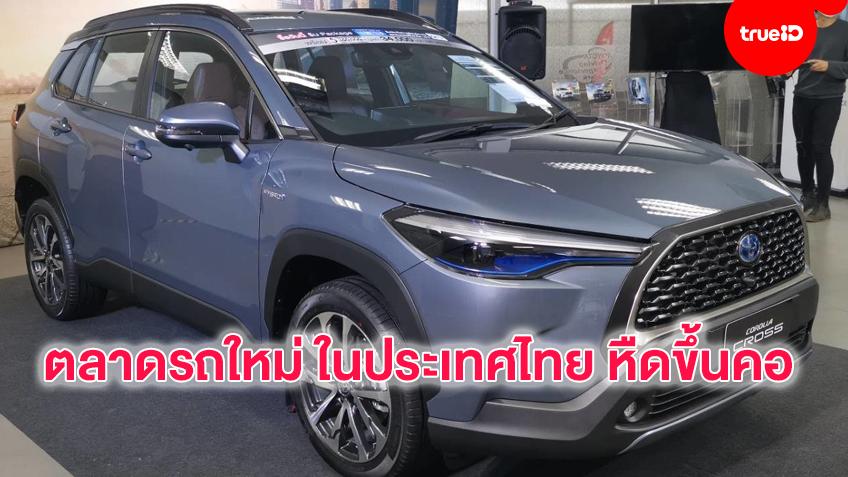 ตลาดรถใหม่ ในประเทศไทย หืดขึ้นคอ