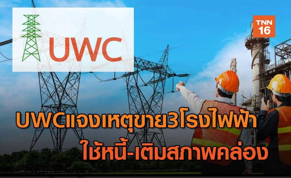 UWCแจงเหตุขาย3โรงไฟฟ้าใช้หนี้-เติมสภาพคล่อง