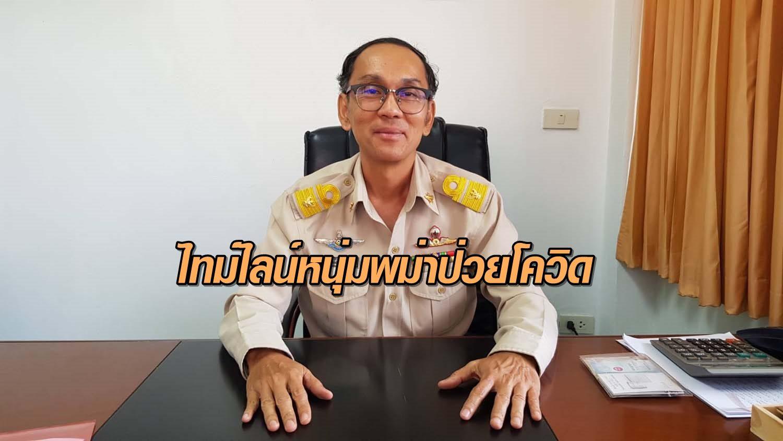 เปิดไทม์ไลน์หนุ่มพม่าป่วยโควิดจากไทย เคยทำงานโรงงานแม่กลอง ตรวจไม่พบใครติดเชื้อ