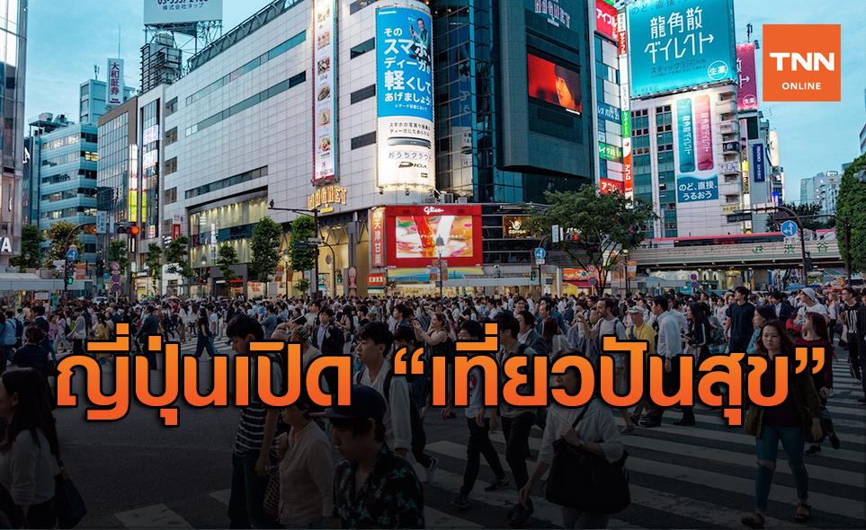ญี่ปุ่นเอาด้วย! เปิดตัวโครงการเที่ยวปันสุขกระตุ้นท่องเที่ยว