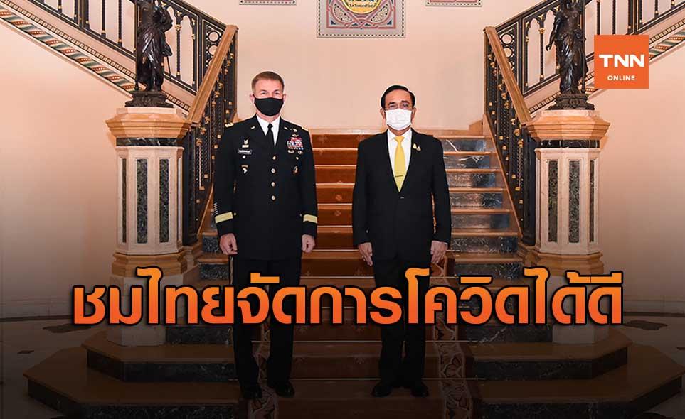 ผบ.ทบ.สหรัฐฯ ชมไทยจัดการโควิด-19 ประสบความสำเร็จ