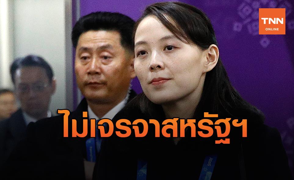 ดับฝัน! 'คิม โย จอง'ยืนยันปีนี้ไม่เปิดเจรจาผู้นำสหรัฐฯ