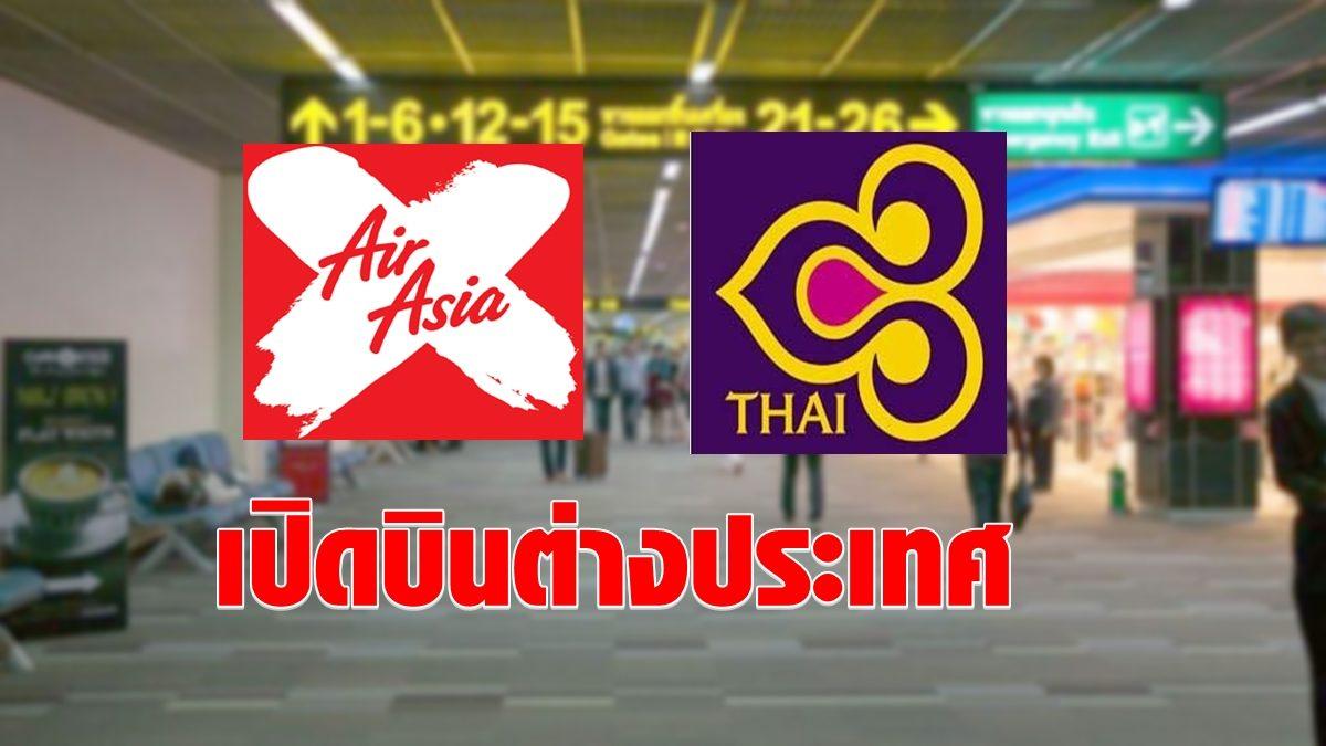 """ข่าวดี ก.ย.นี้ """"แอร์เอเชียเอ็กซ์-การบินไทย""""เปิดบินเส้นทางระหว่างประเทศ"""